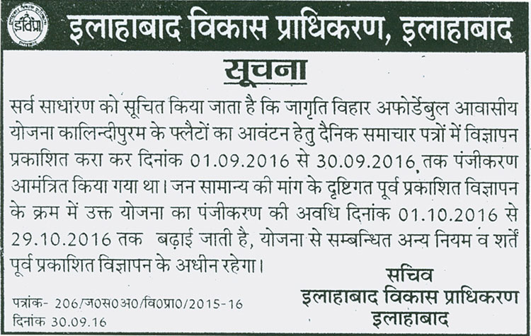 ADA Jagriti Vihar Last Date Extended
