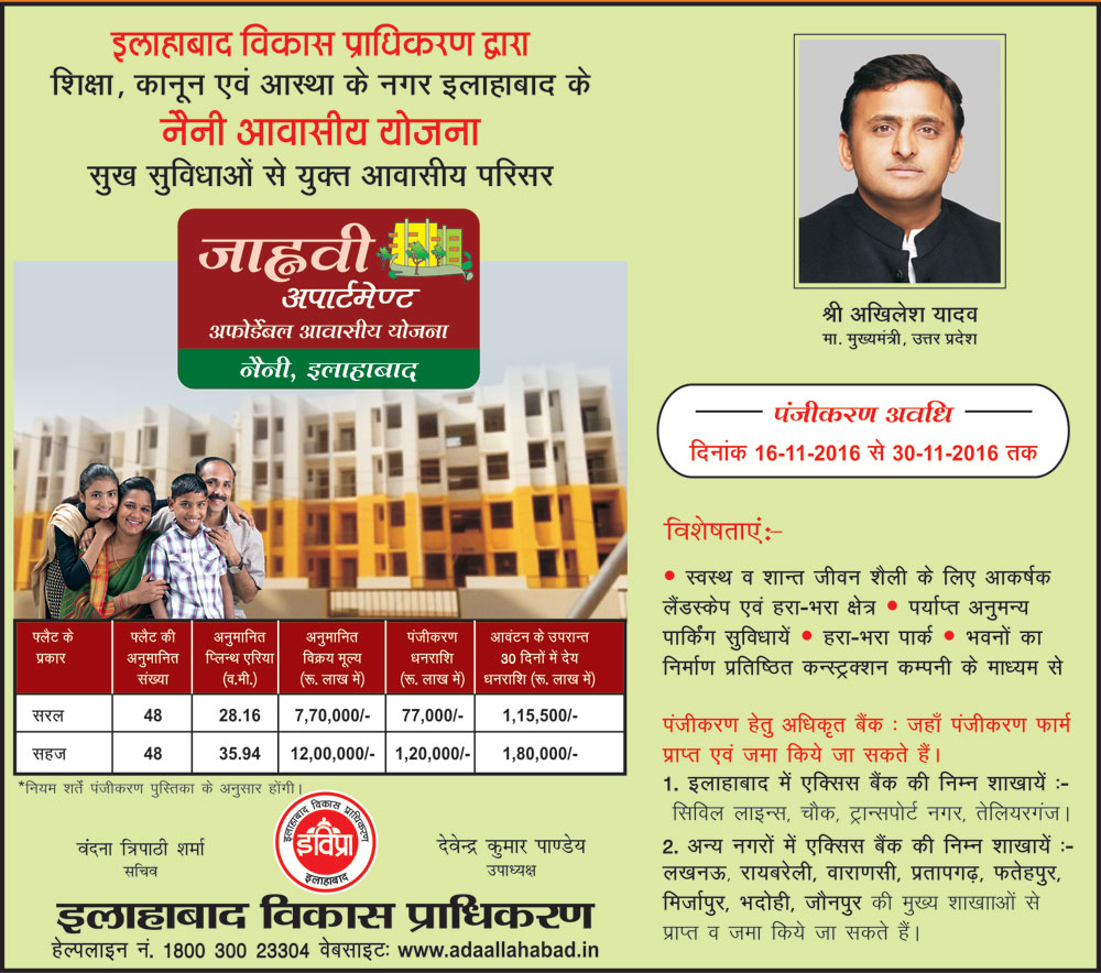 ADA Jhanvi Apartments Naini Awas Yojana