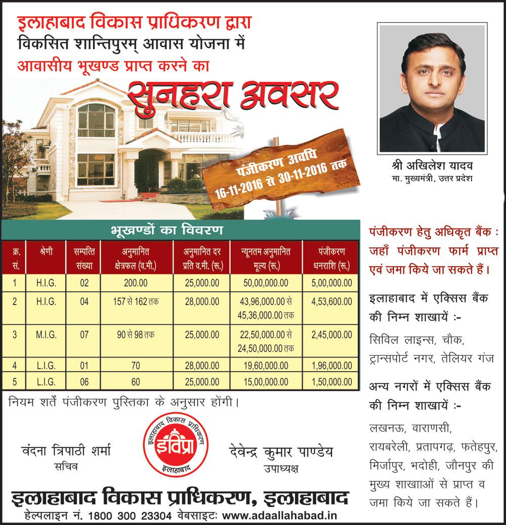 ADA Shantipuram Housing Scheme