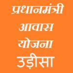 PM Awas Yojna Odisha