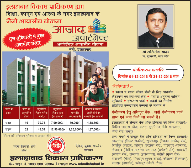 ADA Azad Apartments Naini Allahabad
