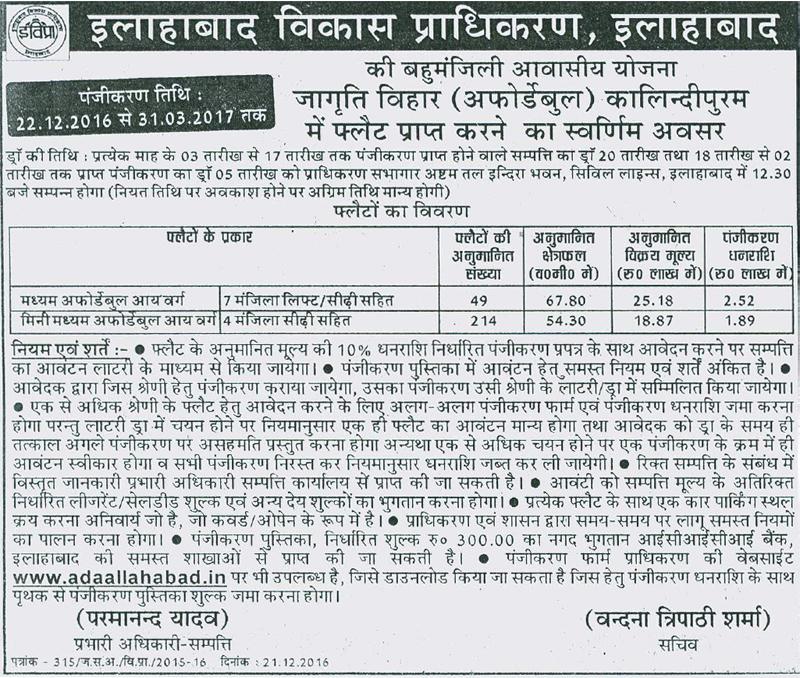 ADA Jagriti Vihar- Scheme 2016