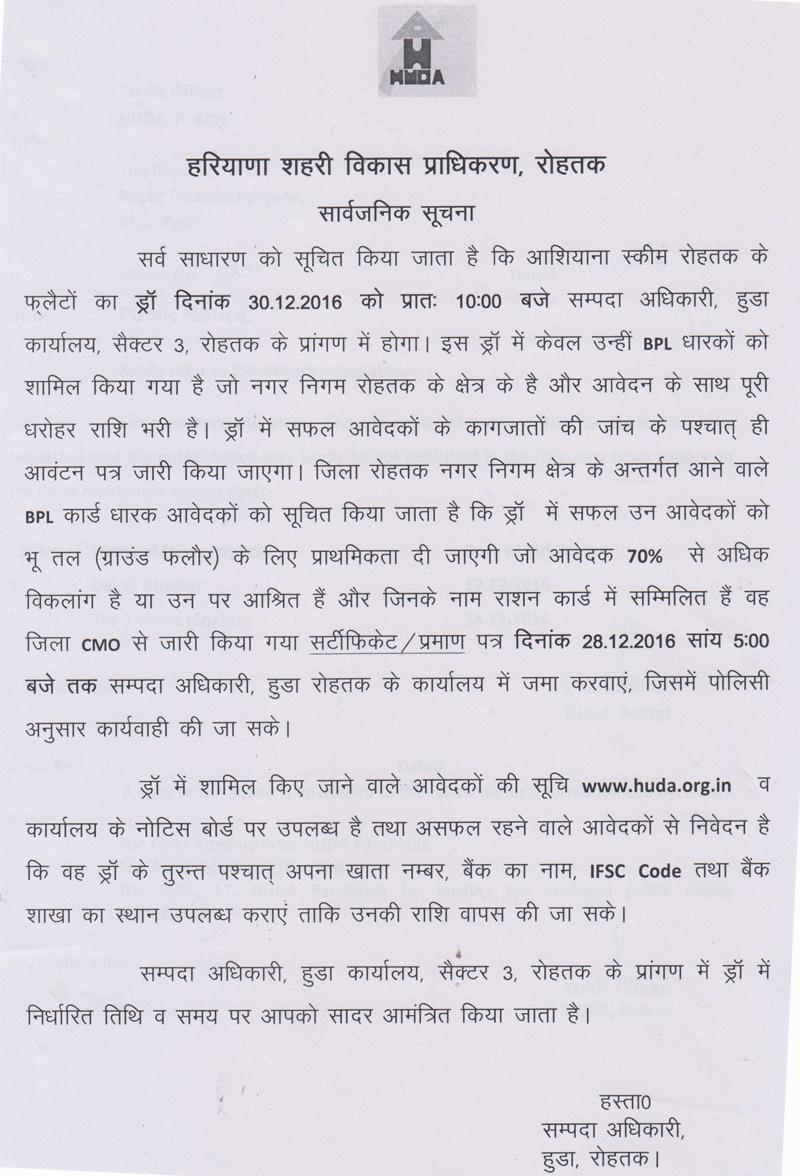 HUDA Ashiana Scheme Rohtak Draw Notice