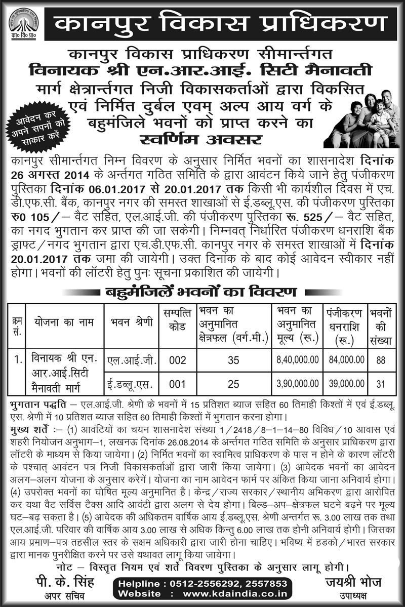 KDA Kanpur New Scheme 2017