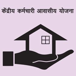 Kendriya Karamchari Awasiya Yojana