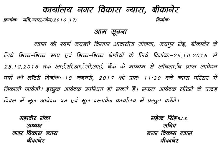 UIT Bikaner Notification