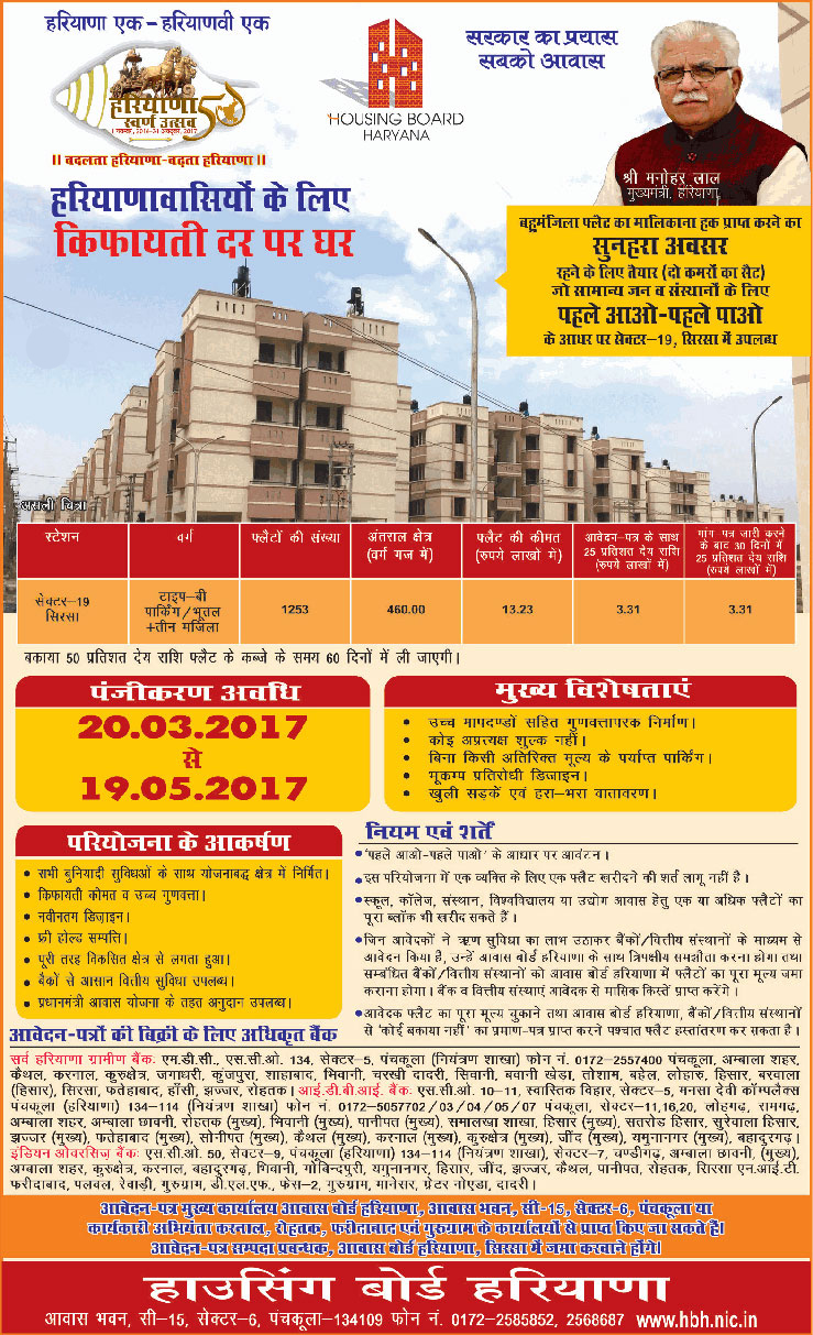 Housing Board Haryana New Scheme 2017