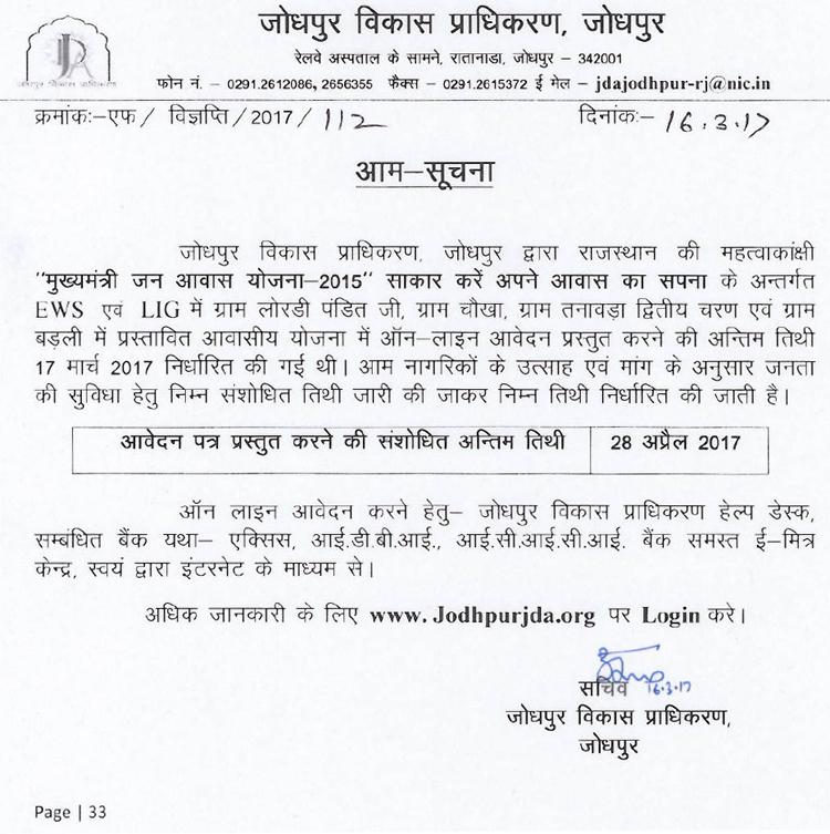 JDA Jodhpur New Scheme 2017