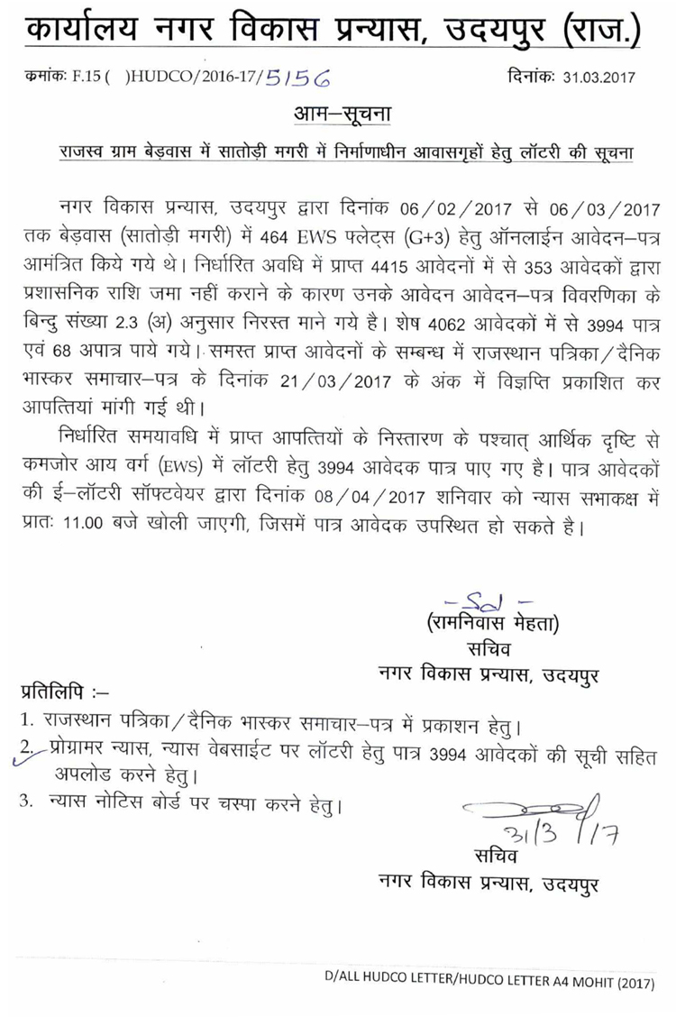 UIT Udaipur Official Notification