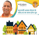 UP Free Housing Scheme