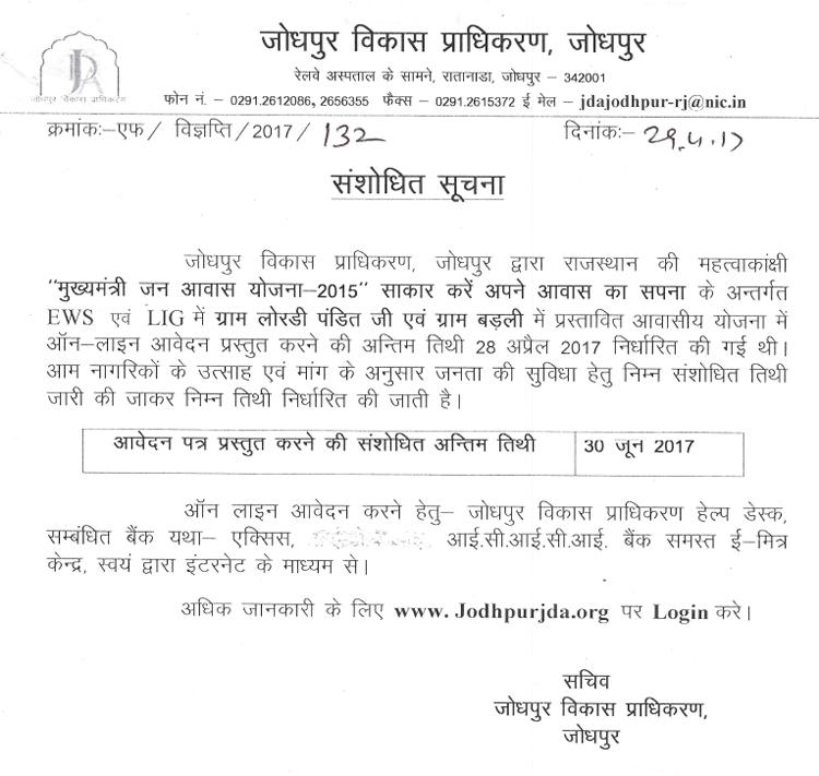 JDA Jodhpur Official Notification