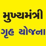 Mukhya Mantri Gruh Yojana
