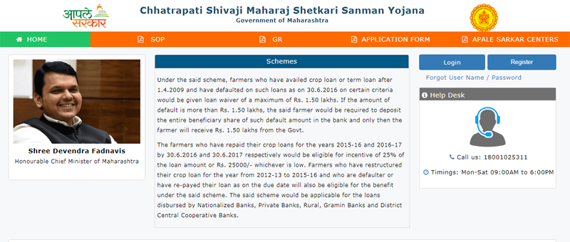 Maharashtra Farm Loan Waiver Online Website