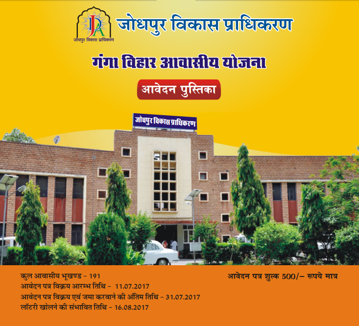 JDA Jodhpur Ganga Housing Scheme 2017