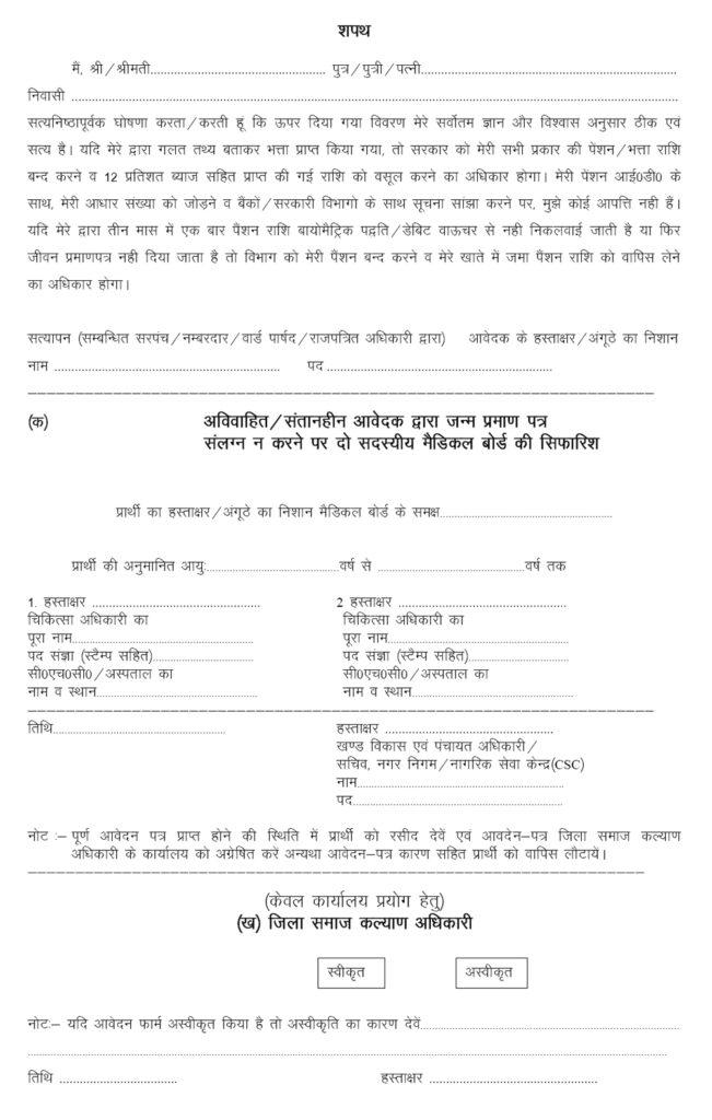 OLG Age Pension Application Form 2