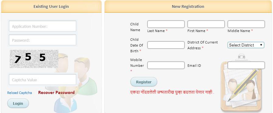 RTE Admission Application Form