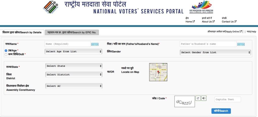 Search Name in Voter List Karnataka / Voter ID Card
