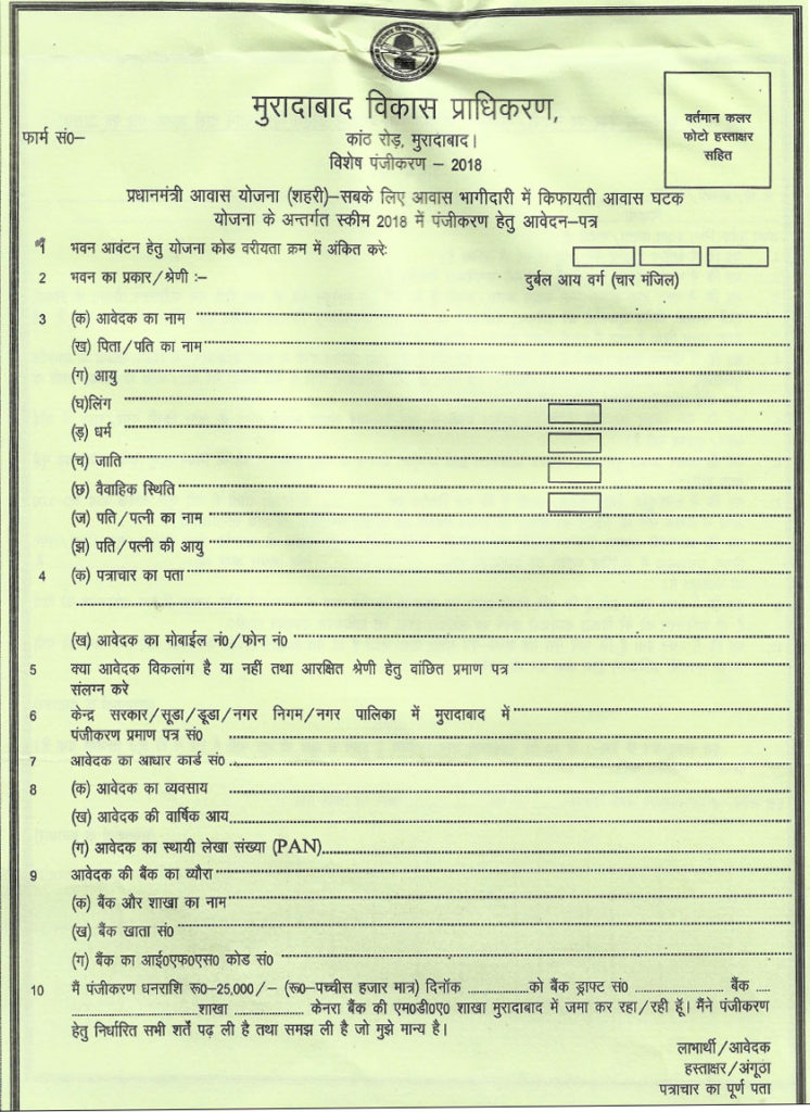 PMAY Moradabad Application Form-1