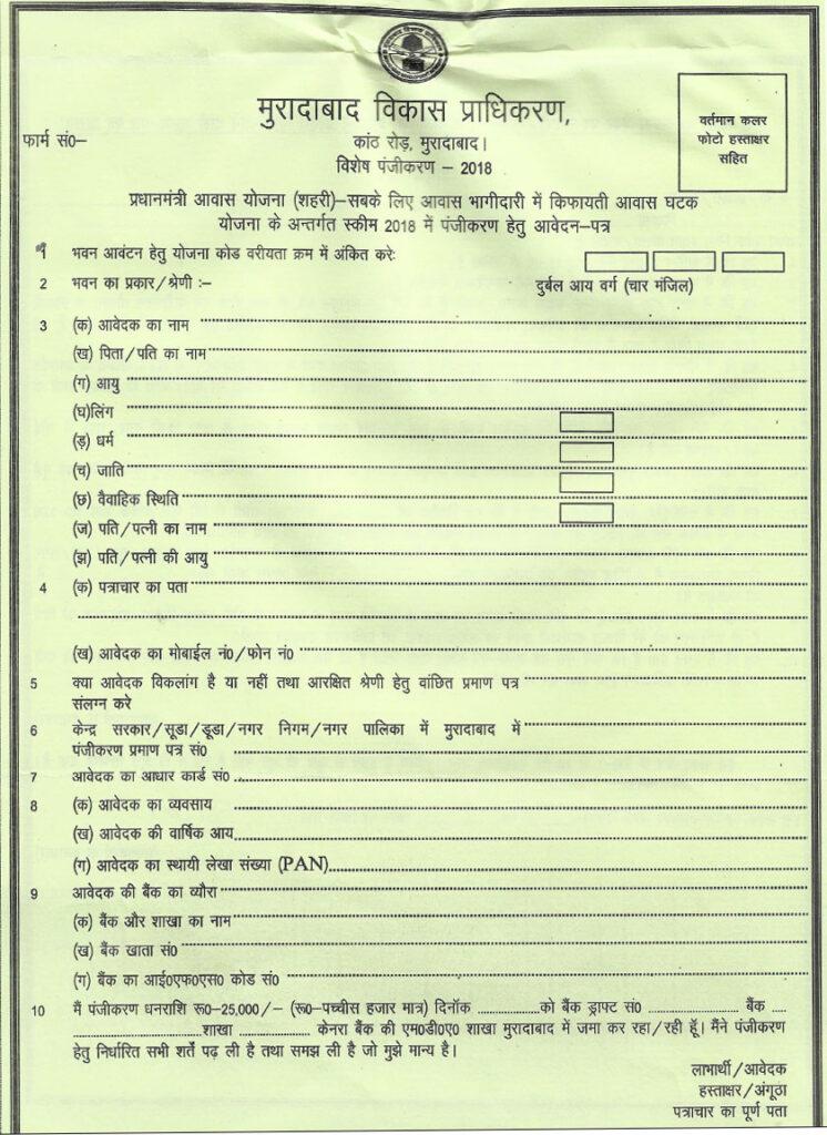 PMAY Moradabad Application Form-1
