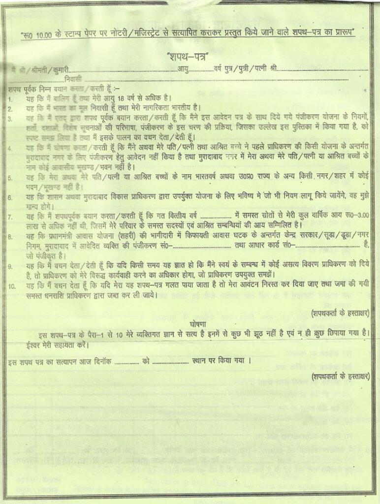 PMAY Moradabad Application Form-2