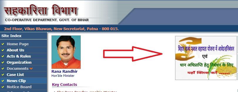 Bihar Rajya Fasal Sahayata Yojana Registration