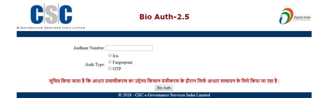 Bihar Rajya Fasal Sahayata Yojana Bio Auth-2.5