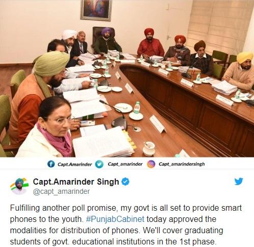 Free Smartphone Scheme 2019 Punjab