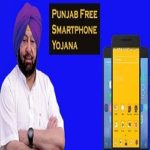 Punjab Free Smartphone Scheme 2019