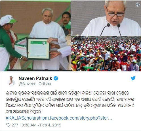 KALIA Scholarship Scheme Odisha