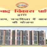 GDA Madhuban Scheme