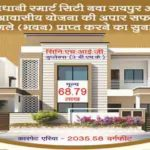 Chhattisgarh Housing Scheme CGHB