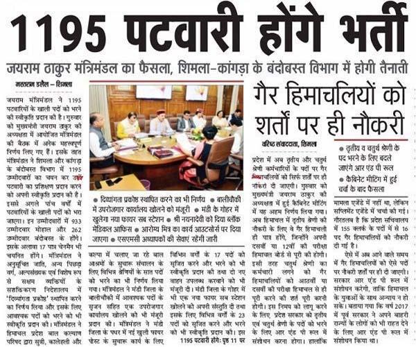 HP Patwari post News