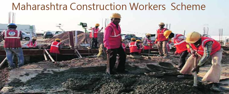 Mahashtra Worker Scheme 2020
