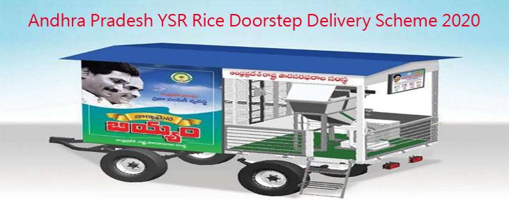 AP YSR Rice Doorstep delivery Scheme 2020