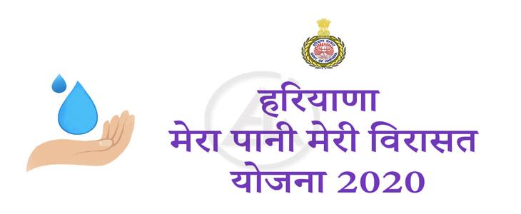 Haryana Mera Pani Meri Virasat Yojana 2020