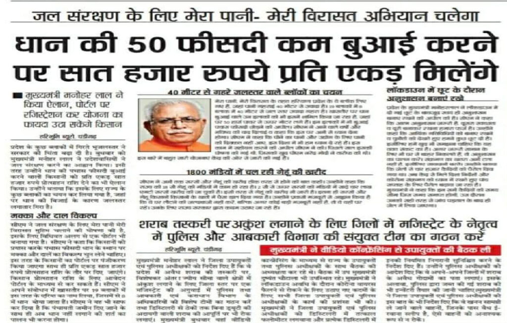 Haryana Mera Pani Meri Virasat Scheme News