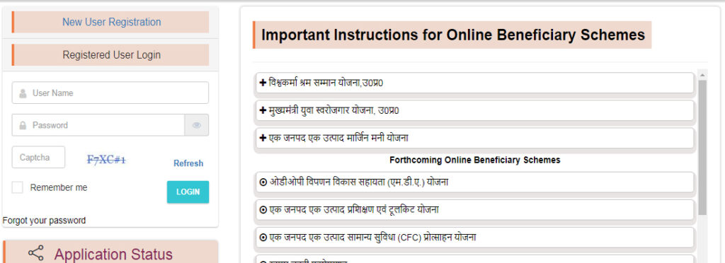 UP MSME Loan Mela New User Registration and Instructions