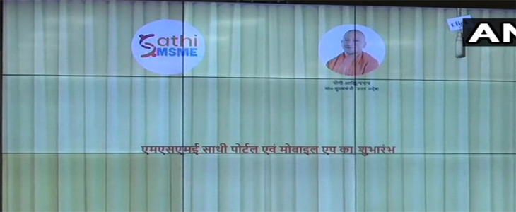 MSME Sathi Up Online loan Mela2020