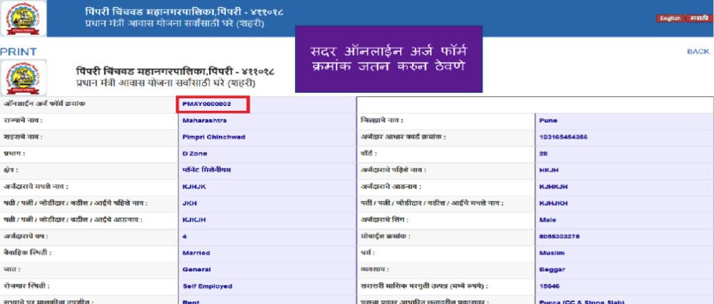 Pradhan Mantri Awas Yojana Pimpri Chinchwad Application Number