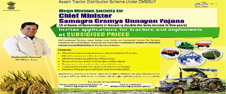 Assam Tractor Scheme 2020