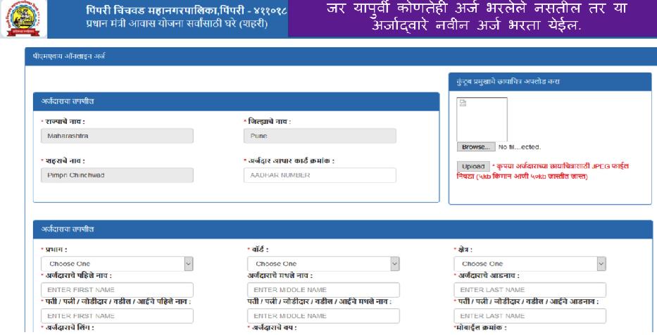 Pradhan Mantri Awas Yojana Pimpri Chinchwad Application Upload Documents