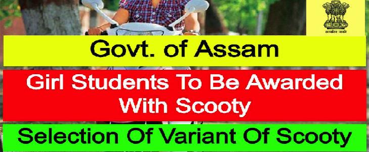 assam Scooty Scheme