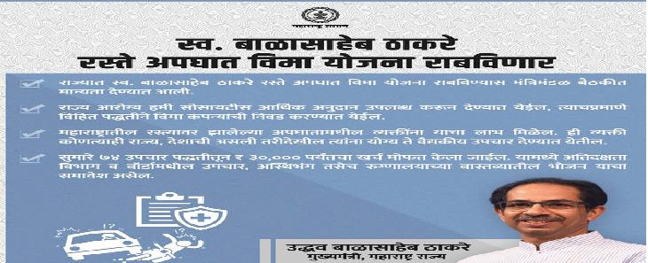 Accedent Insurance Scheme Maharashtra