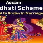 Assam Arundhati Gold Scheme 2020
