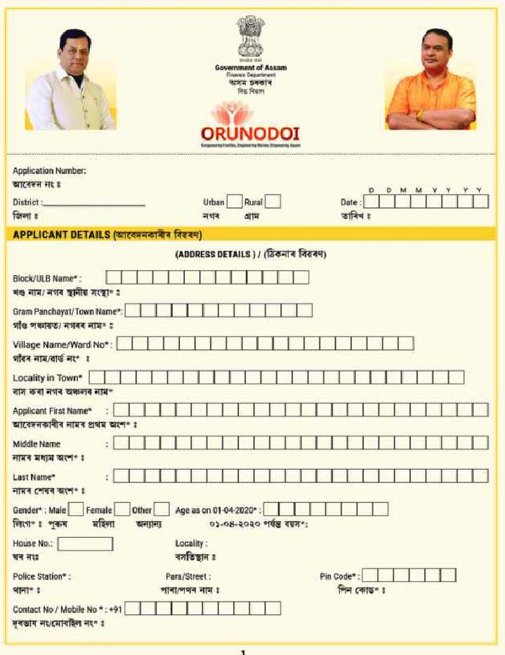 Assam Orunodoi Scheme Registration