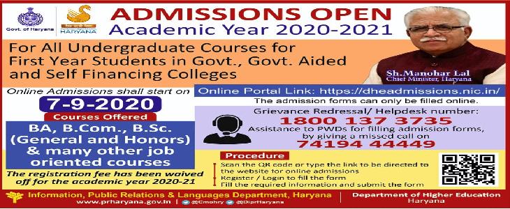 Haryana Admission 2020 21