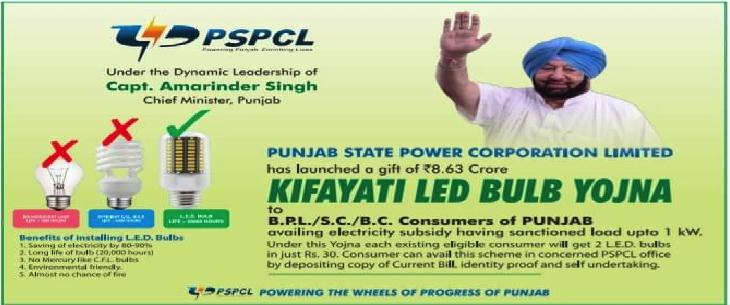 Kifaya LED Blub Yojana 2020