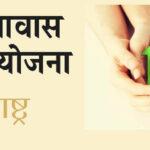 Maharashtra ramai awas Yojana 2020