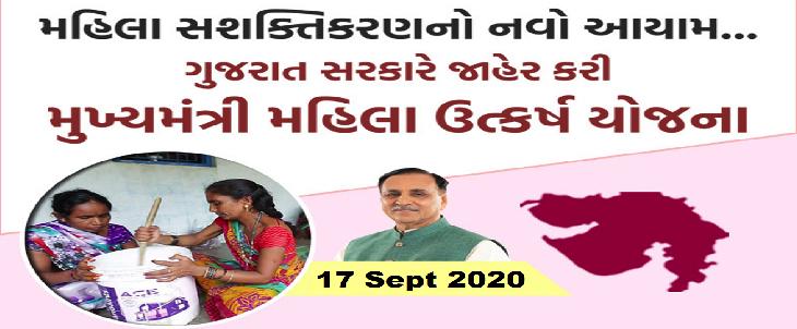 Mukhayamantri Mahila Kalyan Yoajaan 20202
