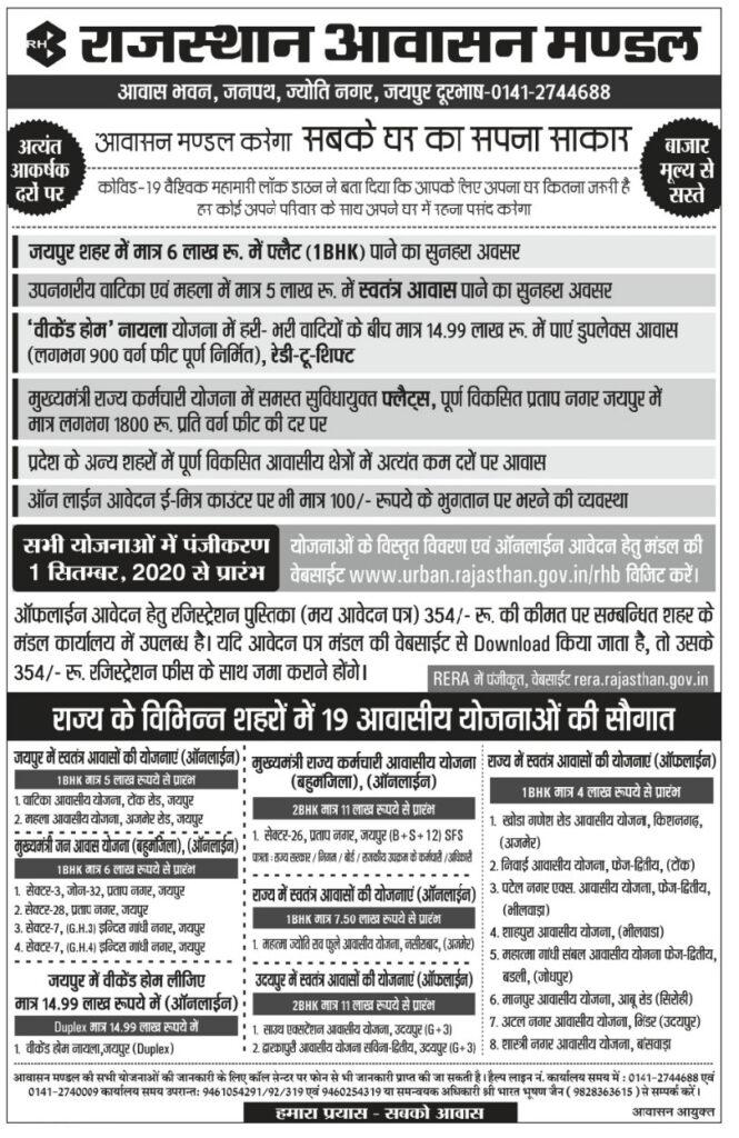 Rajasthan Awas Yojana Ad